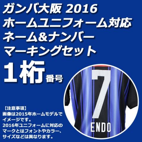 ガンバ大阪 2016 ホーム ネーム&ナンバーマーキングセット 1桁【マーク】