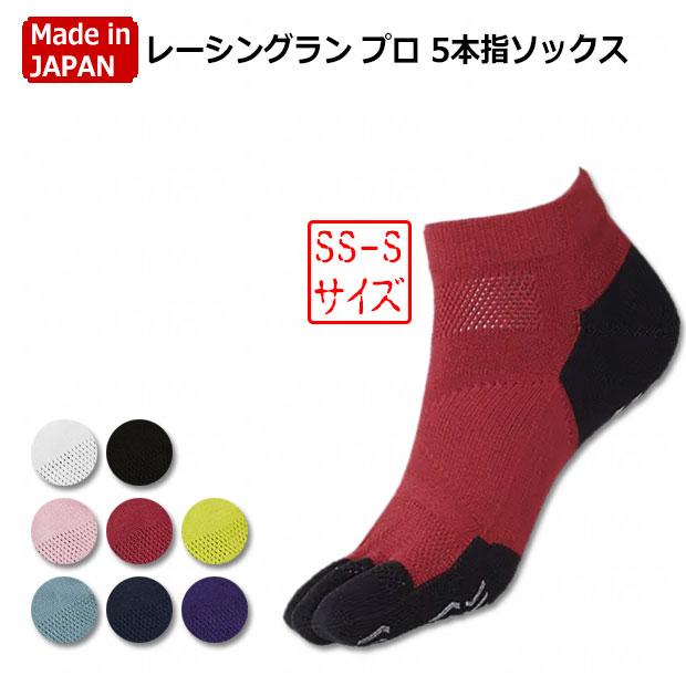 レーシングラン プロ 5本指ソックス SS-Sサイズ 071120037-8