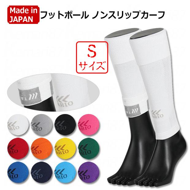 フットボールノンスリップカーフ Sサイズ  071400015