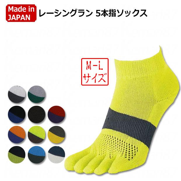 レーシングラン 5本指ソックス M-Lサイズ 072120037-8