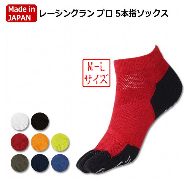 レーシングラン プロ 5本指ソックス M-Lサイズ 072120039-40