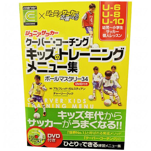 ジュニアサッカー クーバー・コーチング キッズのトレーニングメニュー集 ボールマスタリー34 DVD付き  isbn978-486-9