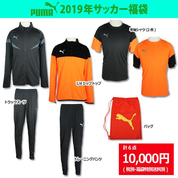 PUMA 2019 サッカー福袋921046