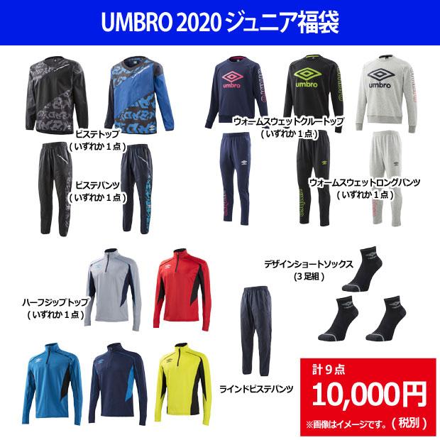 UMBRO 2020 ジュニア福袋  umbro2020-jr1