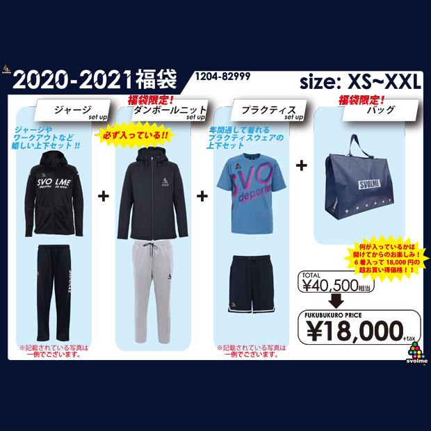 SVOLME 2021 福袋  1204-82999