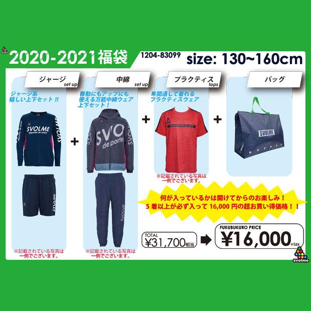SVOLME 2021 ジュニア福袋  1204-83099