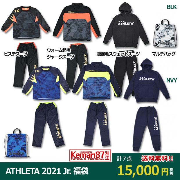 ATHLETA 2021 ジュニア福袋 WINTERセット 別注カラー fuk-21j  ko-21j