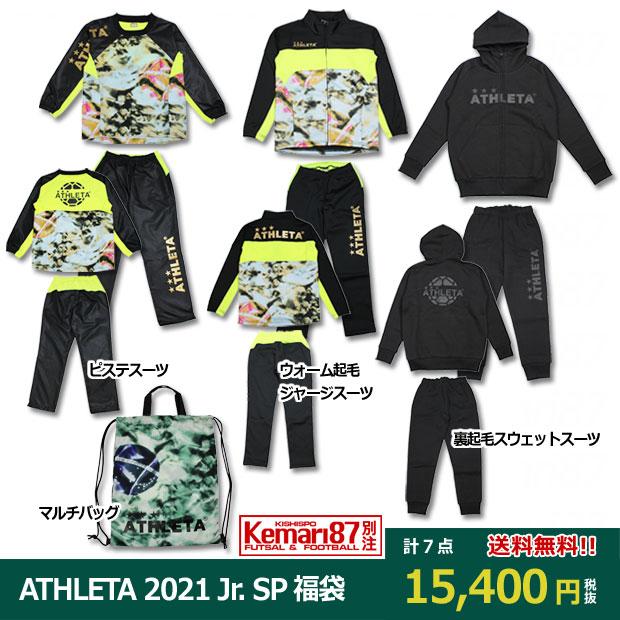 ATHLETA 2021 ジュニアSP福袋 WINTERセット 別注カラー fuk-21j  ko-21jsp