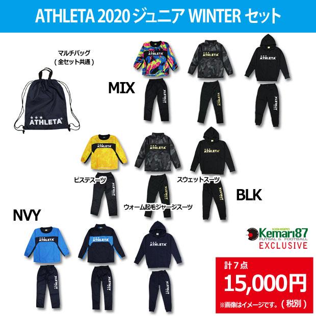 ATHLETA 2020 ジュニア福袋 WINTERセット fuk-20j  ko-20j