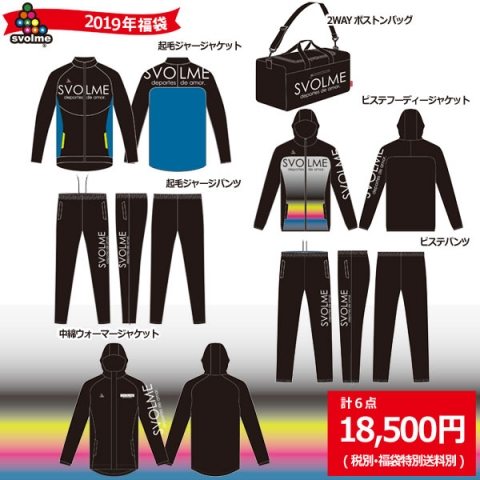 SVOLME 2019 福袋  184-28299