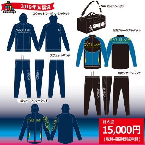SVOLME 2019 ジュニア福袋  184-28399