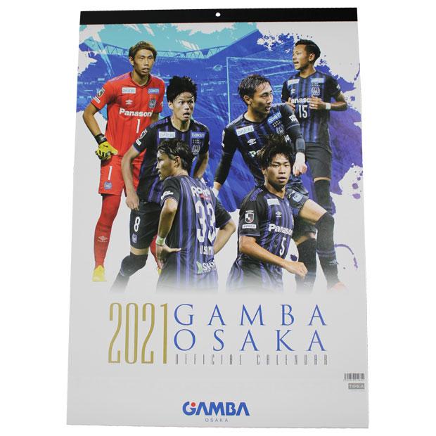 ガンバ大阪 2021年 オフィシャルカレンダー 壁掛けタイプ ポスター型  20-0423