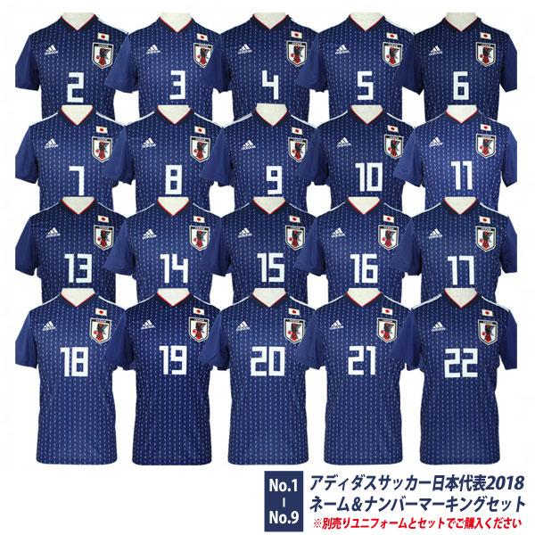 サッカー日本代表 2018 ホーム ネーム&ナンバーマーキングセット No.1~9 2018jfa-mark-1