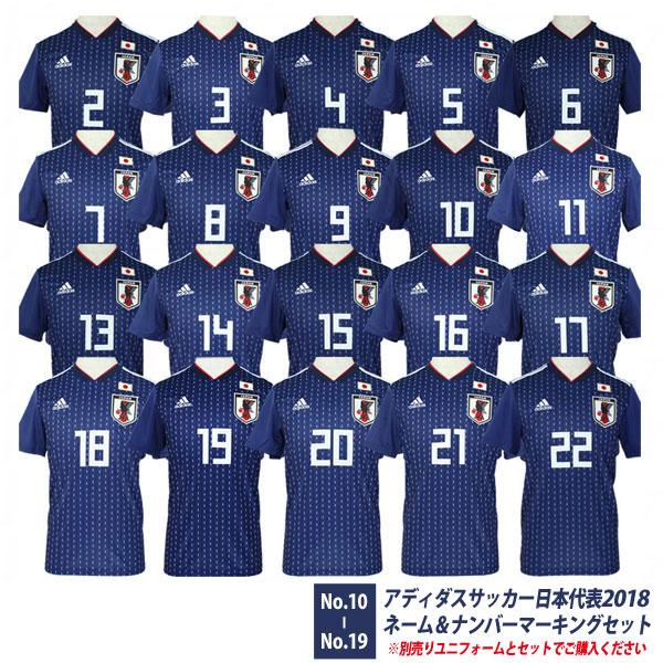 サッカー日本代表 2018 ホーム ネーム&ナンバーマーキングセット No.10~19 2018jfa-mark-2