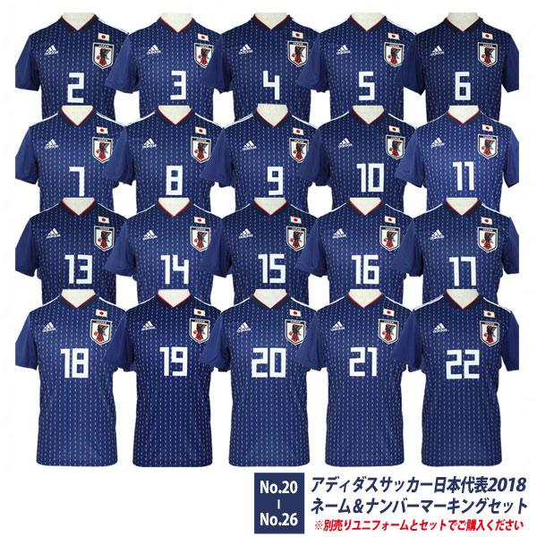 サッカー日本代表 2018 ホーム ネーム&ナンバーマーキングセット No.20~26 2018jfa-mark-3