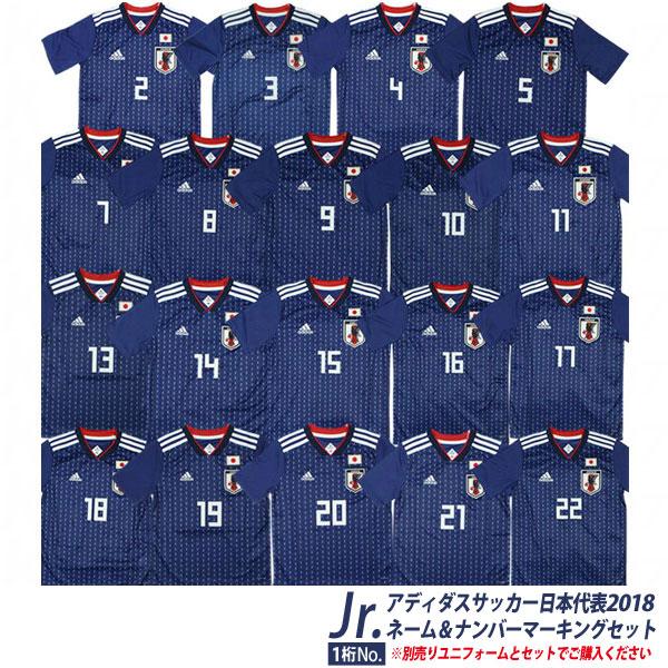 ジュニア サッカー日本代表 2018 ホーム ネーム&ナンバーマーキングセット 1桁 2018jfa-mark-j-1