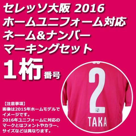 セレッソ大阪 2016 ホーム ネーム&ナンバーマーキングセット  920573-01-mark-1