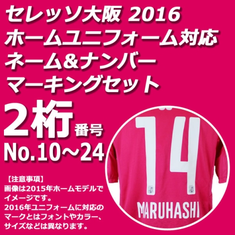 セレッソ大阪 2016 ホーム ネーム&ナンバーマーキングセット  920573-01-mark-2-1