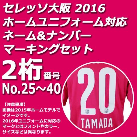 セレッソ大阪 2016 ホーム ネーム&ナンバーマーキングセット  920573-01-mark-2-2