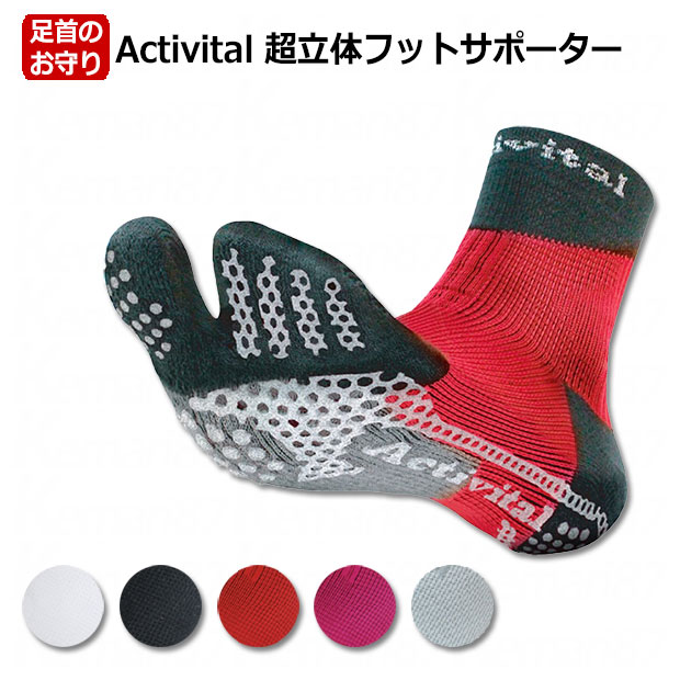 Activital 超立体フットサポーター  activital-footsup