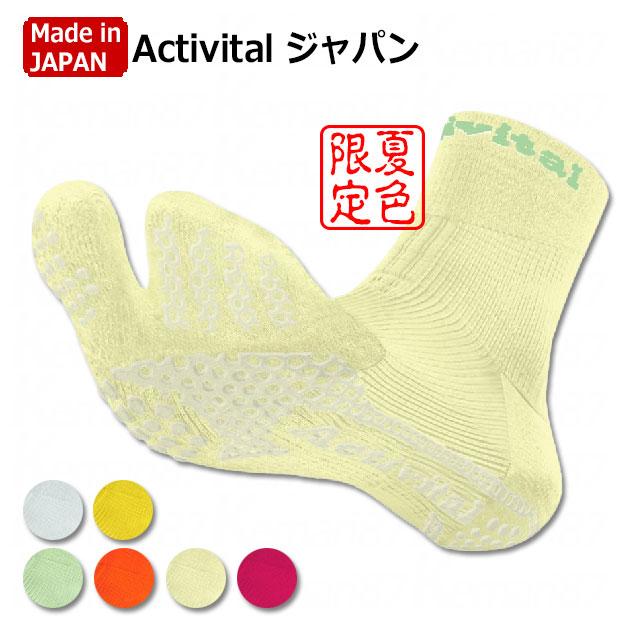 Activital フットサポーター JAPAN  activital-jp-21su