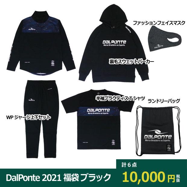 DalPonte 2021 福袋 ブラックセット  dpz-ws2021
