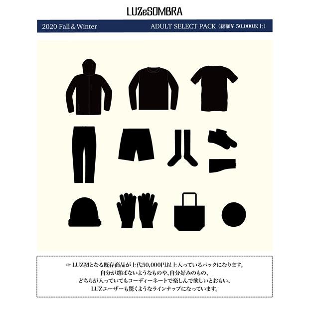 LUZ e SOMBRA 2021 福袋 SELECT PACK  f220-001