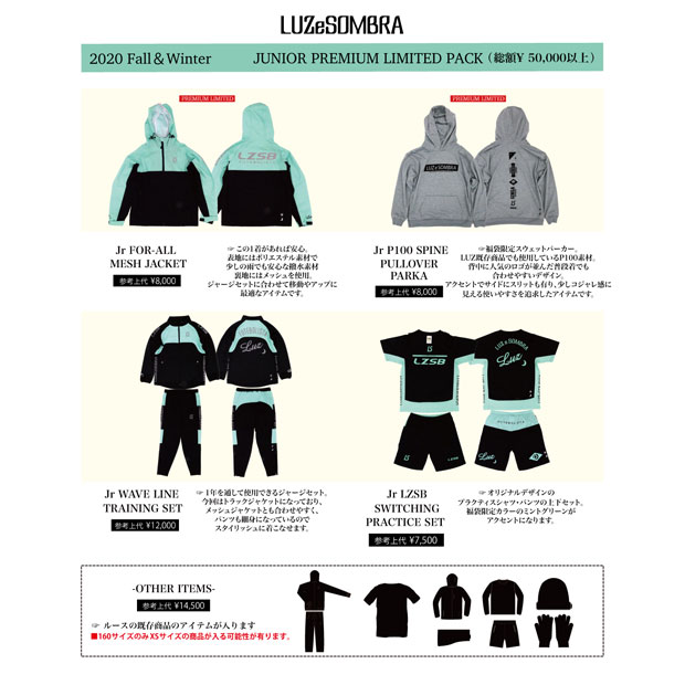 LUZ e SOMBRA 2021 ジュニア福袋 PREMIUM LIMITED PACK  f220-002