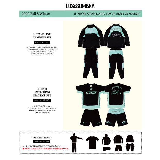 LUZ e SOMBRA 2021 ジュニア福袋 STANDARD PACK  f220-003