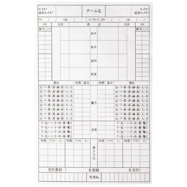 レフリー記録用紙 10枚入り  ft5166