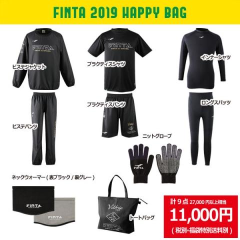 FINTA 2019 福袋  ft7432g