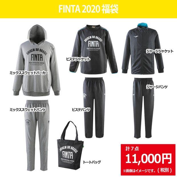FINTA 2020 福袋 C  ft7437c