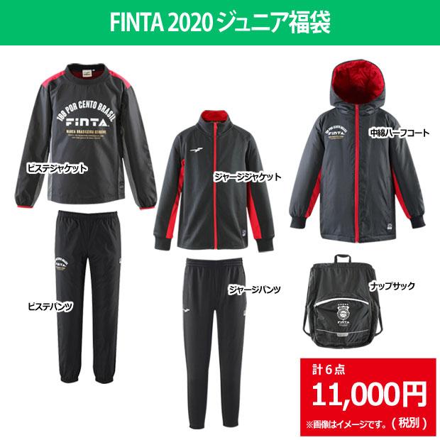 FINTA 2020 ジュニア福袋 G  ft7438g