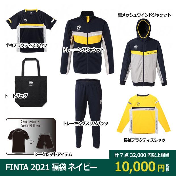 FINTA 2021 福袋 ネイビーセット  ft7459b