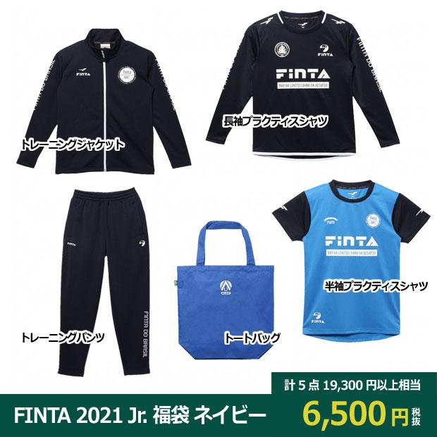 FINTA 2021 ジュニア福袋 ネイビーセット  ft7462h