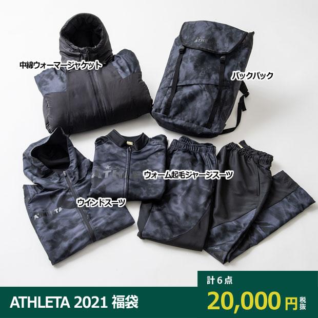 ATHLETA 2021 福袋 WINTERセット  fuk-21