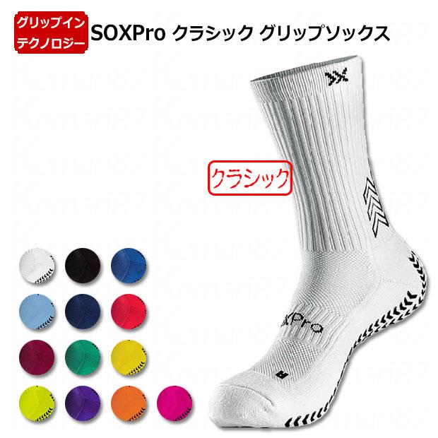 SOXPro クラシック グリップソックス  gearxpro-sx