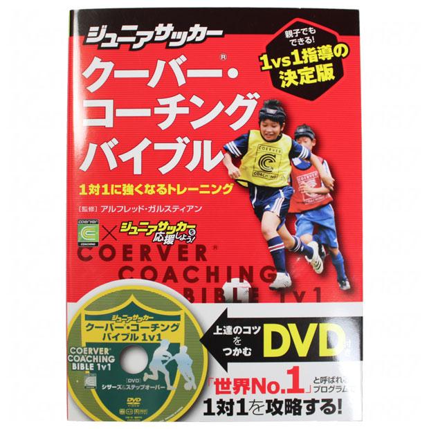ジュニアサッカー クーバー・コーチングバイブル 1対1に強くなるトレーニング  isbn978-039-2
