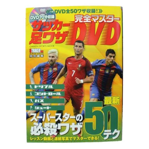 完全マスター サッカー足ワザDVD  isbn978-128-6
