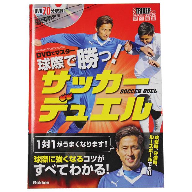 DVDでマスター 球際で勝つ! サッカーデュエル  isbn978-405-1