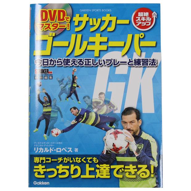 超絶スキルアップ DVDでマスター! サッカーゴールキーパー  isbn978-405-4