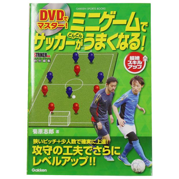 DVDでマスター! ミニゲームでサッカーがどんどんうまくなる!  isbn978-405-8