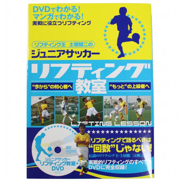 ジュニアサッカー リフティング教室 本 DVD付 【STUDIO TAC CREATIVE】サッカーフットサル本isbn978-99-9  isbn978-99-9