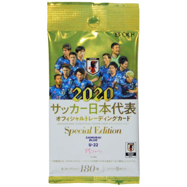 日本代表 2020 オフィシャルトレーディングカード スペシャルエディション  jfa56871