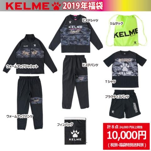 KELME 2019 福袋  kf20184