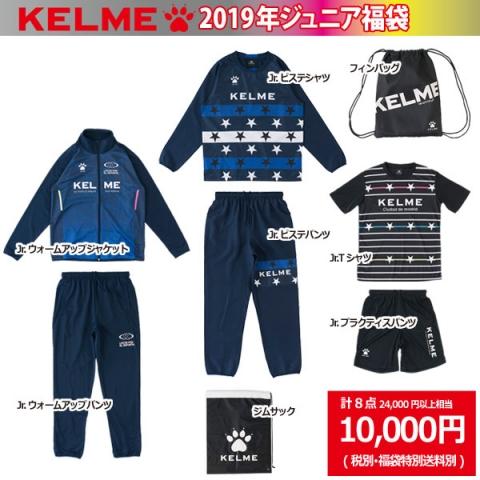 KELME 2019 ジュニア福袋  kf20186j