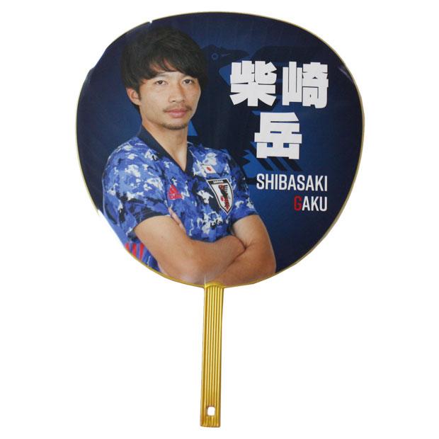 日本代表 ジャンボうちわ 柴崎岳  o3-517