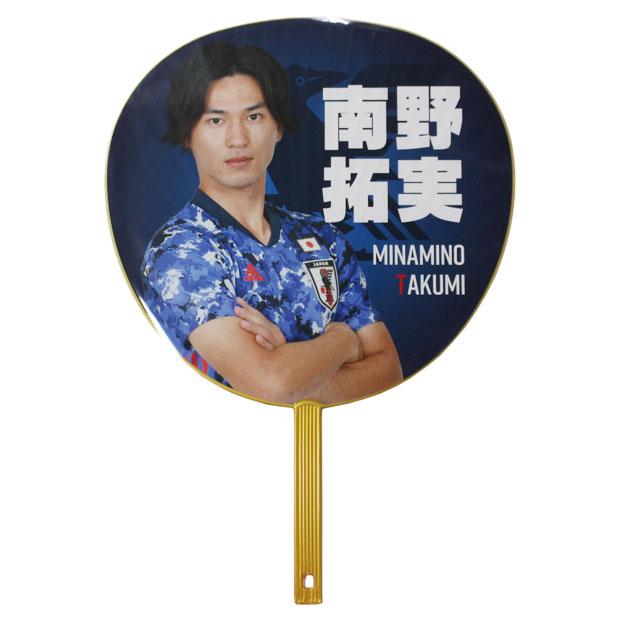 日本代表 ジャンボうちわ 南野拓実  o3-519