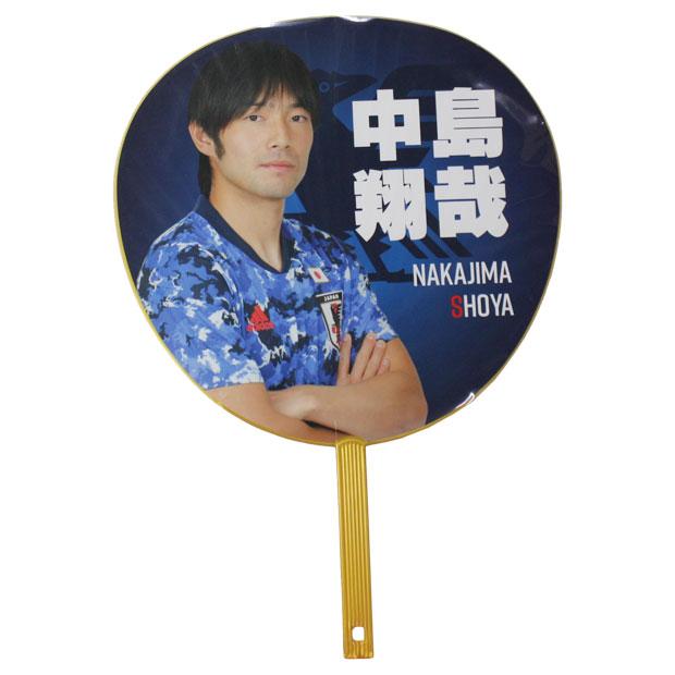 日本代表 ジャンボうちわ 中島翔哉  o3-520
