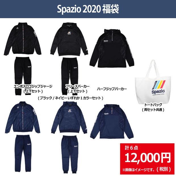 SPAZIO 2020 福袋  pa-0035